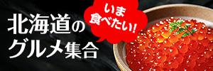 いま食べたい!北海道のグルメ集合