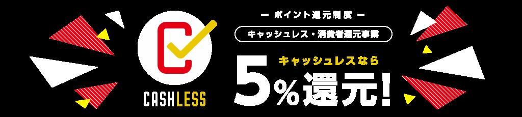 ーポイント還元制度ー キャッシュレス・消費者還元事業 キャッシュレスなら5%還元!