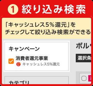 ①絞り込み検索 「キャッシュレス5%還元」をチェックして絞り込み検索ができる