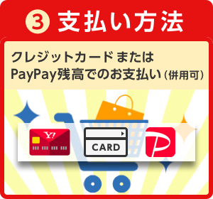 ③支払い方法 クレジットカードまたはPayPay残高でのお支払い(併用可)