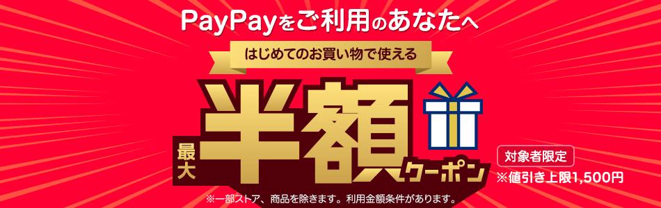 はじめてのお買い物で使える PayPayをご利用のあなたへ! 最大1,500円OFF 半額クーポン