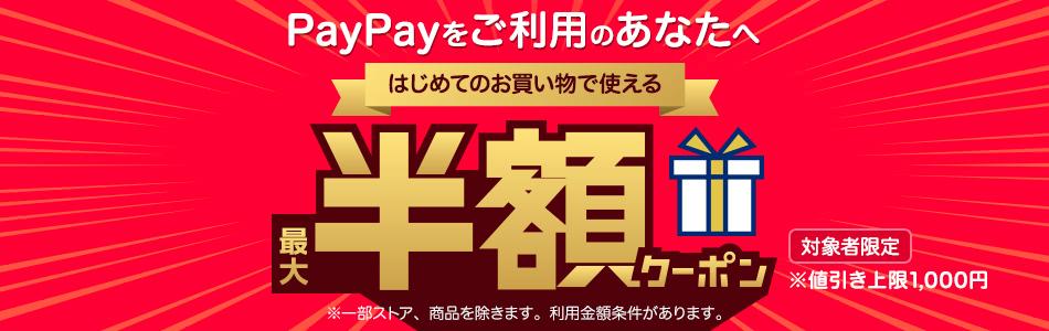 はじめてのお買い物で使える PayPayをご利用のあなたへ! 最大1,000円OFF 半額クーポン
