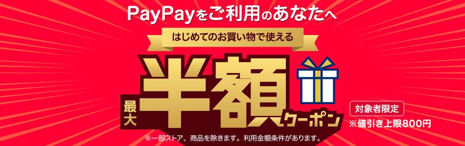はじめてのお買い物で使える PayPayをご利用のあなたへ! 最大800円OFF 半額クーポン