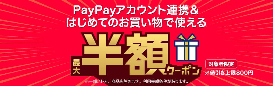 PayPayアカウント連携&はじめてのお買い物で使える 最大半額クーポン 値引き上限800円