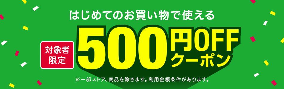 はじめてのお買い物で使える 500円OFFクーポン