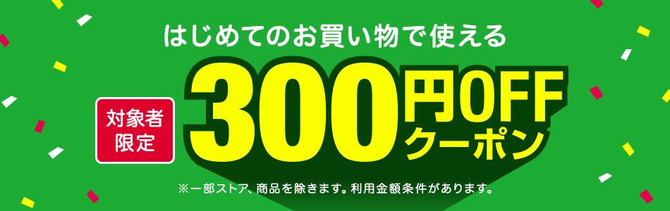 はじめてのお買い物で使える 300円OFFクーポン