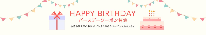HAPPY  BIRTHDAY! 今月お誕生日のお客様だけが使える特別なクーポンが届いています