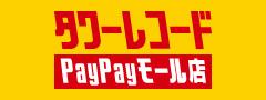 タワーレコードPayPayモール店