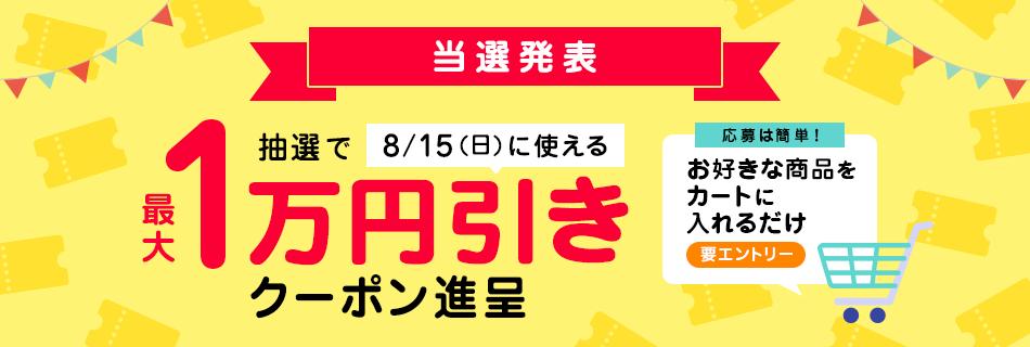 当選発表 抽選で8/15(日)に使える最大1万円引きクーポン進呈 応募は簡単!お好きな商品カートに入れるだけ 要エントリー