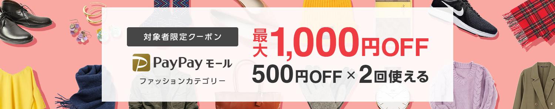 PayPayモールのファッションカテゴリーで500円OFFが2回使える、最大1,000円OFFクーポンプレゼント