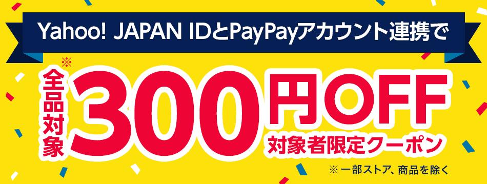 Yahoo! JAPAN IDとPayPayアカウント連携で300円OFF 対象者限定クーポン