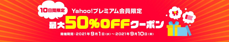 ヤフープレミアム会員限定 最大50%OFFクーポン 開催期間:2021年9月1日(水)~2021年9月10日(金)