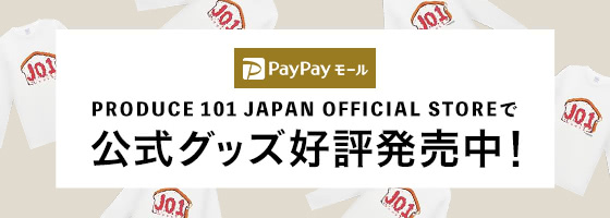 【PayPayモール】PRODUCE 101 JAPAN OFFICIAL STOREで公式グッズ好評発売中!