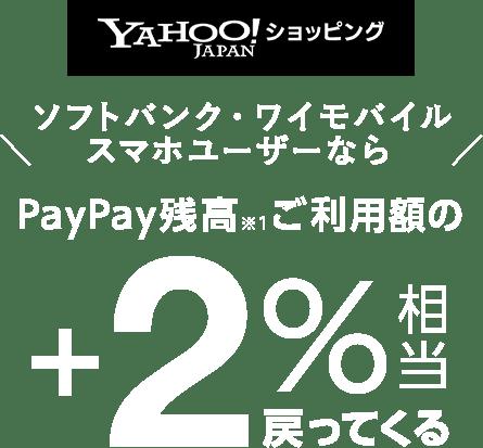 ソフトバンク・ワイモバイルスマホユーザーならPayPay残高※1ご利用額の+2%相当戻ってくる