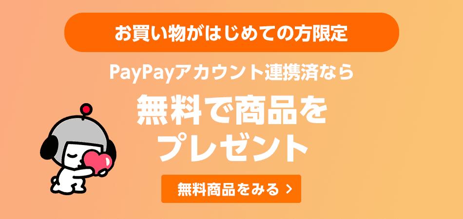お買い物がはじめての方限定 PayPayアカウント連携済みなら無料で商品をGETできる 無料商品をみる