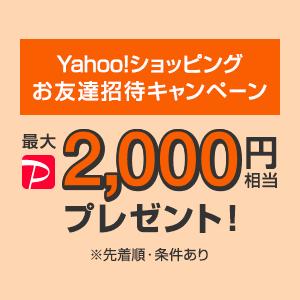 Yahoo!ショッピングお友達招待キャンペーン 最大2,000円相当もらえる