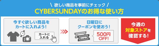 欲しい商品を事前にチェック CYBERSUNDAYのお得な使い方 今すぐ欲しい商品をカートに入れよう! カートに入れる 日曜日にクーポンを使おう 500円OFF!今週の対象ストアを確認する!