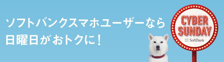 ソフトバンクスマホユーザーなら日曜日がおトクに! CYBER SUNDAY SoftBank