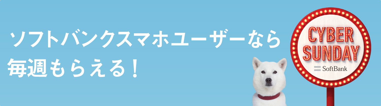 ソフトバンクスマホユーザーなら毎週もらえる! CYBER SUNDAY SoftBank