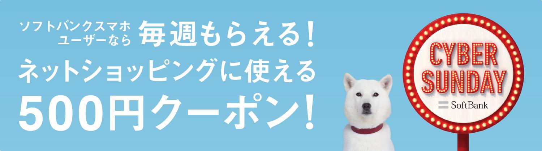 ソフトバンクスマホユーザーなら毎週もらえる! ネットショッピングで使える500円OFFクーポン!