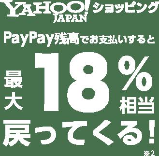 Yahoo!ショッピング PayPay残高でお支払いすると最大18%相当戻ってくる ※2
