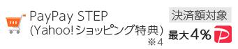 PaPay STEP (Yahoo!ショッピング特典) ※4 決済額対象 最大4%