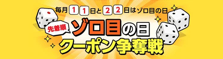 毎月11日と22日はゾロ目の日 ゾロ目の日限定クーポン - Yahoo!ショッピング