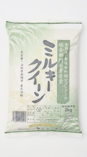 青木功樹さんの特別栽培米ミルキークイーン