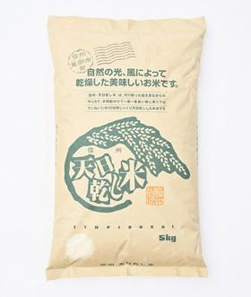 信州自然乾燥米 コシヒカリ