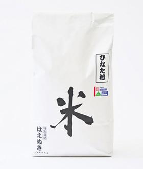 遠藤孝太郎さんの特別栽培米 はえぬき