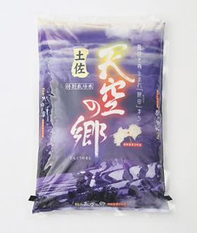 特別栽培米 土佐 天空の郷 ヒノヒカリ