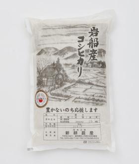 新耕農産の岩船産コシヒカリ
