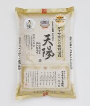 漢方未来米 天陽 コシヒカリ
