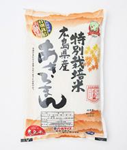 特別栽培米 あきろまん
