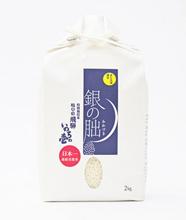 特別栽培米 銀の朏