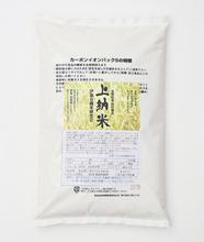 伊藤陽一郎・佳保里さんの特別栽培米 コシヒカリ