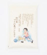 幻の米 ブナの恵コシヒカリ