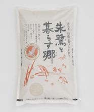特別栽培米 朱鷺と暮らす郷 コシヒカリ