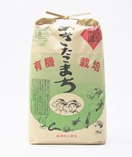 粋き活き農場の有機栽培米あきたこまち