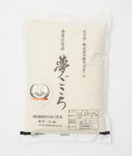 青木功樹さんの特別栽培米 夢ごこち