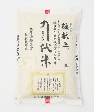 特別栽培米 極献上九代米コシヒカリ