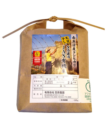 笠原農園の天日干しコシヒカリ(有機栽培米)