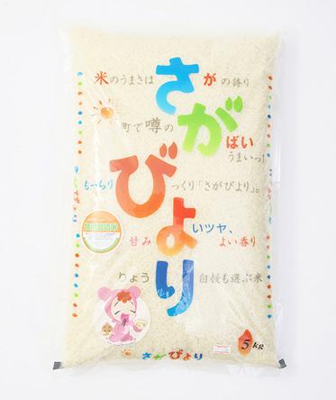 特別栽培米 佐賀産さがびより