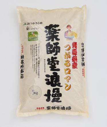 農薬節減米つがるロマン