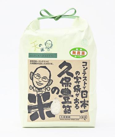 自然栽培米 天の米 イセヒカリ