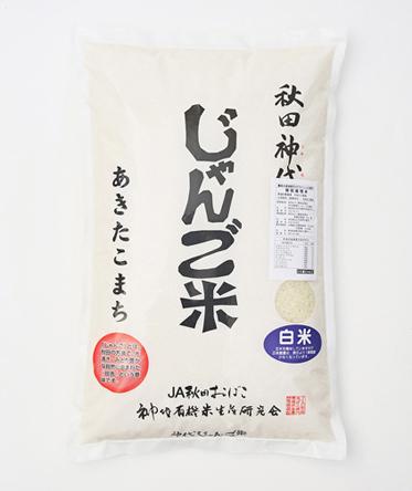 特別栽培米 神代じゃんご米あきたこまち