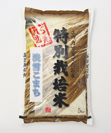 特別栽培米 淡雪こまち