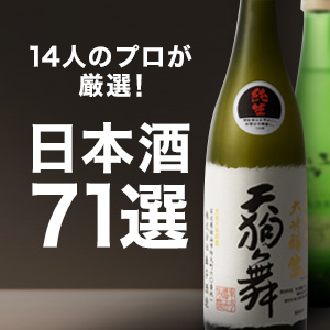 厳選日本酒71選