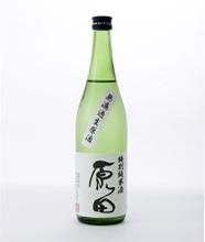 特別純米酒 原田 無濾過原酒