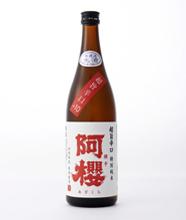 阿櫻 超旨辛口 特別純米 無濾過生原酒